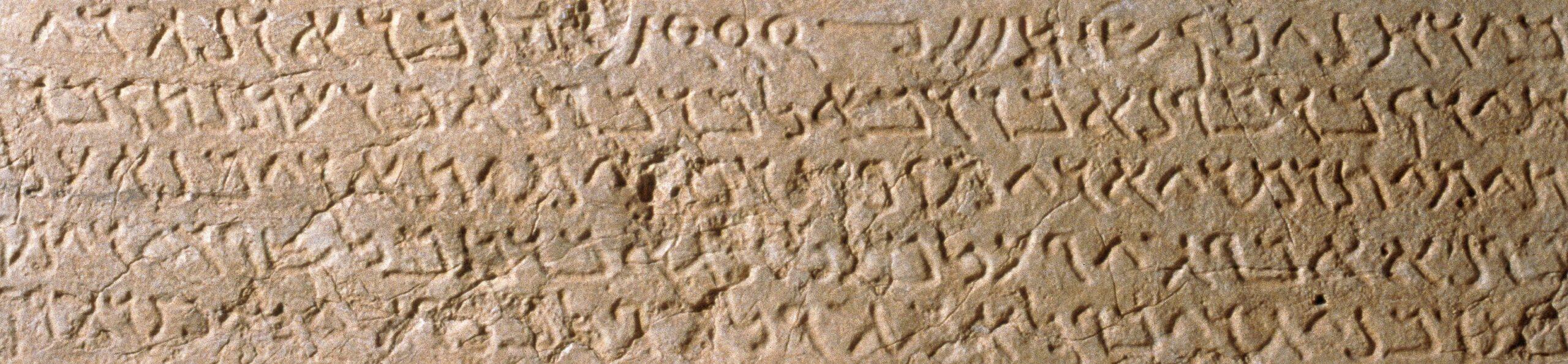Ausschnitt der Trilingue vom Hypogäum des Hairan in Lateinisch, Griechisch und Palmyrenisch aus der Südwestnekropole Palmyras