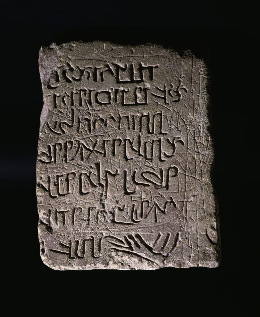 Bauinschrift in der Schrift der Nabatäer aus Petra.